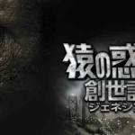 【動画あり】猿の惑星:創世記(ジェネシス)を観た感想