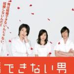 独身男性のバイブルドラマ『結婚できない男』