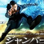 【ネタバレ】映画ジャンパー感想(※部屋ごと瞬間移動はやりすぎ)