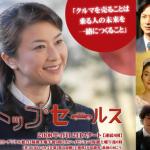【名言あり】営業マンこそ見るべきドラマ『トップセールス』夏川結衣