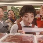 【動画あり】スーパーの女を観た感想
