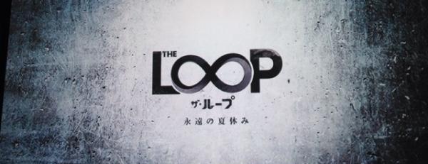 ザ・ループ〜ヘッダー〜