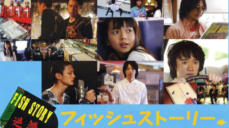 【ネタバレ】映画フィッシュストーリー感想(伊藤淳史、濱田岳)