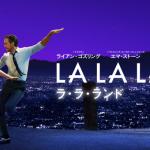 【動画あり】ラ・ラ・ランドを観た感想