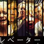 【ネタバレ】エレベーターを観た感想アイキャッチ