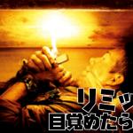 【ネタバレ】映画リミット感想(棺桶で始まり棺桶で終わる)