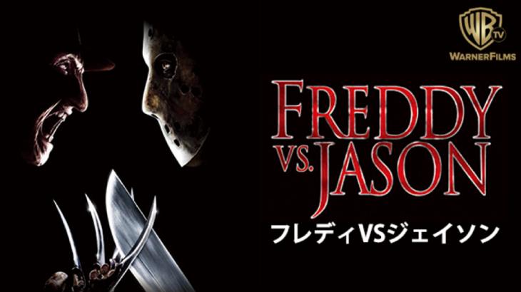 【ネタバレ】フレディVSジェイソン感想(結局どっちが勝った?)