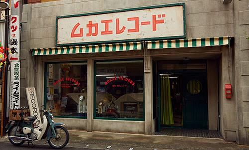 ムカエレコード(野村電機商会)