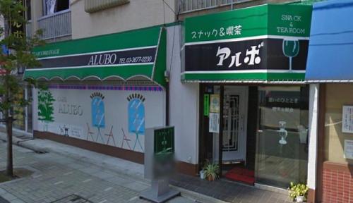 ラブ×ドックロケ地『喫茶店アルボ』