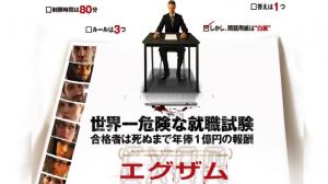 【ネタバレ】映画エグザム(世界一危険な就職試験)を観た感想