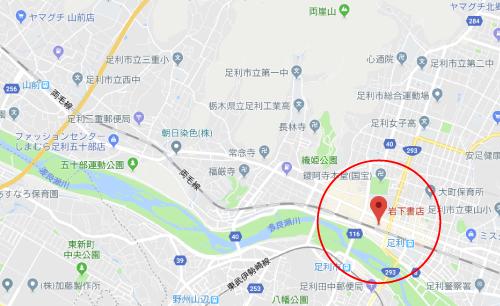 虹色デイズロケ地『岩下書店』