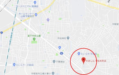 キスできる餃子ロケ地『スーパーマーケットかましん』