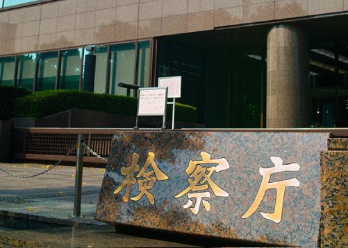 検察側の罪人ロケ地『検察庁』