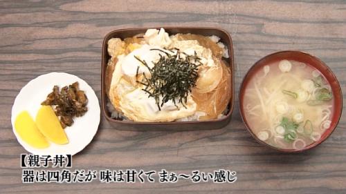 五郎セレクション『親子丼』