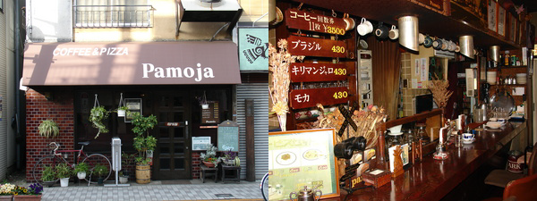 四月の永い夢ロケ地『喫茶店パモジャ』