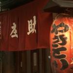 孤独のグルメ江東区門前仲町『庄助』の居酒屋めしが献立選びの勉強になる