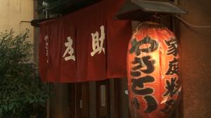 孤独のグルメシーズン1第1話江東区門前仲町『庄助』まとめアイキャッチ