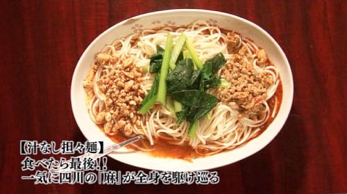 五郎セレクション『汁なし担々麺』