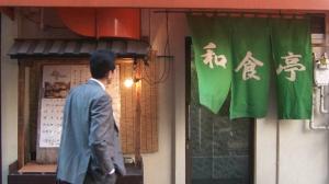 孤独のグルメシーズン1豊島区駒込『和食亭』アイキャッチ