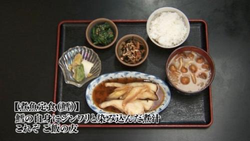 五郎セレクション『煮魚定食』