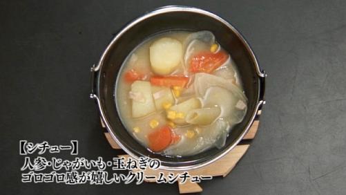 五郎セレクション『シチュー』