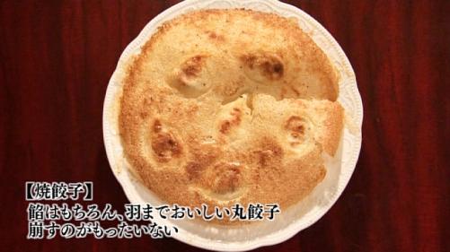 五郎セレクション『焼き餃子』