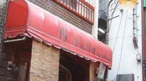 豊島区池袋汁なし担々麺『楊』アイキャッチ