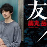 映画『有罪』ロケ地・撮影場所(生田斗真、瑛太目撃情報アリ)
