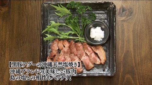 五郎セレクション『黒豚アグーの沖縄天然塩焼き』