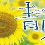 映画青夏Ao-Natsuロケ地・撮影場所(佐野勇斗、葵わかな目撃情報アリ)