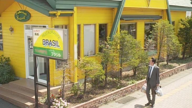 孤独のグルメ邑楽郡大泉町『レストラン ブラジル』ブラジル料理