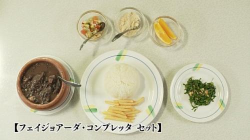 五郎セレクション『フェイジョアーダ』
