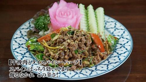 五郎セレクション『牛挽肉とタイスパイシーハーブ』