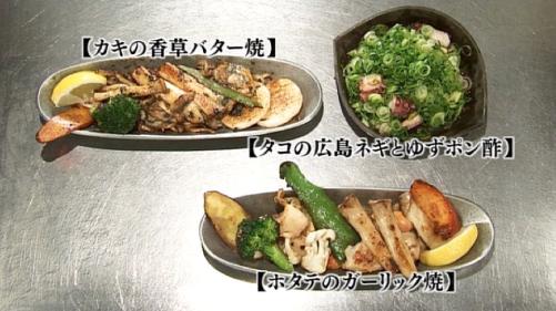 五郎セレクション『【鉄板焼き】タコ・ホタテ・カキ』