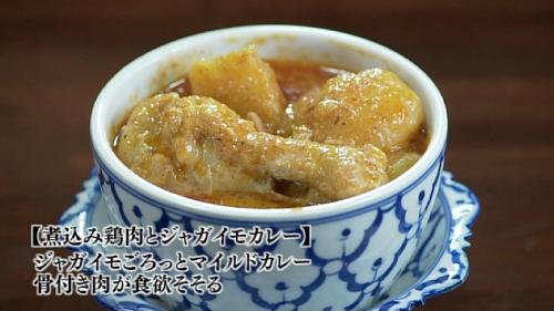 五郎セレクション『煮込み鶏肉とジャガイモカレー』