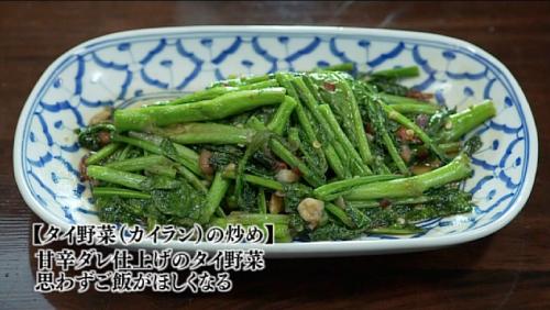 五郎セレクション『タイ野菜(カイラン)の炒め』