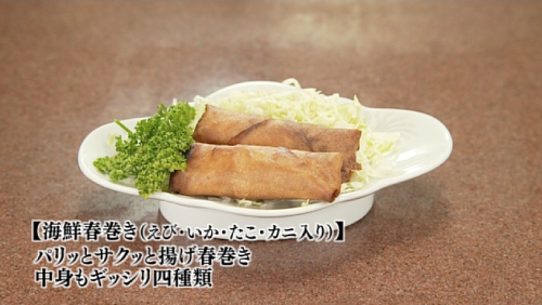 五郎セレクション『海鮮春巻き』