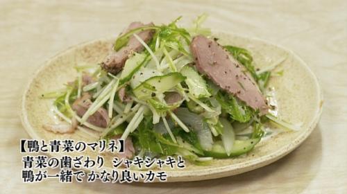 五郎セレクション『鴨と青菜のマリネ』