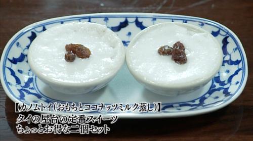 五郎セレクション『カノムトイ(おもちとココナッツミルク蒸し)』