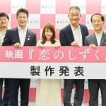 映画恋のしずくロケ地・撮影場所(川栄李奈、小野塚勇人目撃情報アリ)