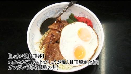 五郎セレクション『しょうが焼目玉丼』