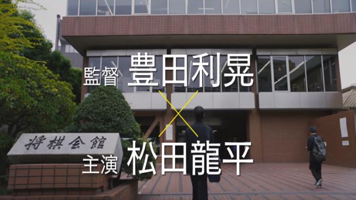 映画泣き虫しょったんの奇跡ロケ地・撮影場所(松田龍平目撃情報アリ)