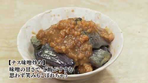 五郎セレクション『ナス味噌炒め』