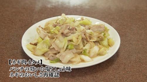五郎セレクション『ネギ肉イタメ』