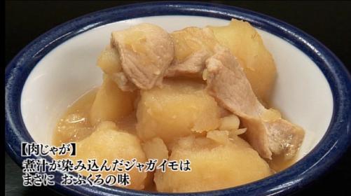 五郎セレクション『肉じゃが』