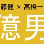 億男ロケ地