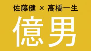 映画億男ロケ地・撮影場所(佐藤健、高橋一生目撃情報アリ)