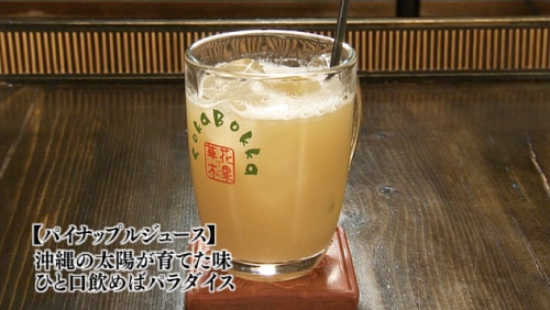 五郎セレクション『パイナップルジュース』