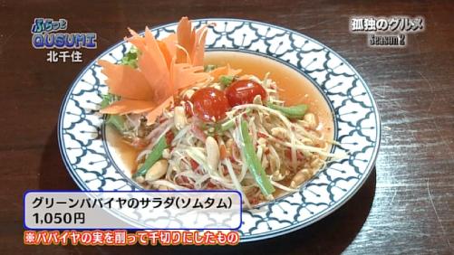 ライカノおすすめメニュー『グリーンパパイヤのサラダ』