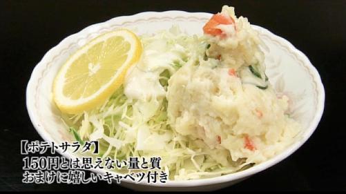 五郎セレクション『ポテトサラダ』